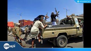 منشق عن حكومة الحوثي: الانقلابيون في آخر أيامهم