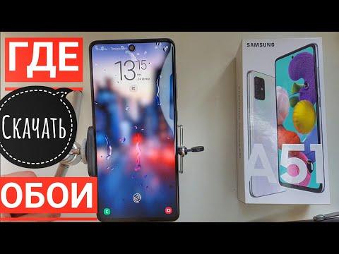 Где Скачать Крутые Обои на Samsung Galaxy