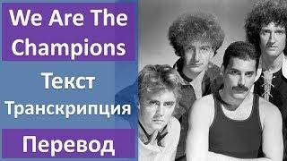 Queen - We Are The Champions - текст, перевод, транскрипция