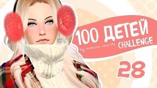 the Sims 4: 10 Детей #28 - Ночь кошмаров