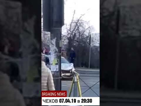 ЧЕХОВ 07.04.19 авария в центре