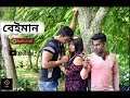 Download Video || বেইমান || Beiman ||  Bengala New Short Film 2018 || Official Video Powered by FILM ZONE MP4,  Mp3,  Flv, 3GP & WebM gratis