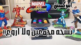 انبوكسينق نسخه المجمعين Marvel vs Capcom Infinite