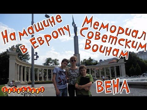 Мемориал Советским воинам в Вене/Австрия/На машине по Европе