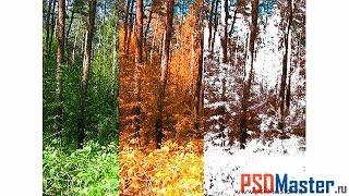 Магические превращения - Лето-осень-зима в фотошопе