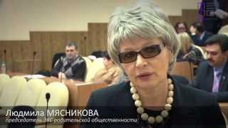 Обзорный видеосюжет: общегородское родительское онлайн-собрание, 28.01.2015
