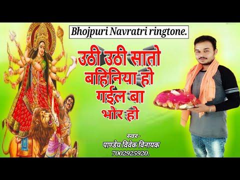Bhojpuri bhakti ringtone | उठी उठी सातो बहिनिया हो गईल बा भोर हो | VIVEK VINAYAK OFFICIAL