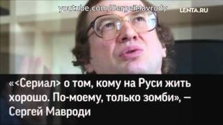 Мавроди - ЗОМБИ (СЕРИАЛ) - LENTA.RU