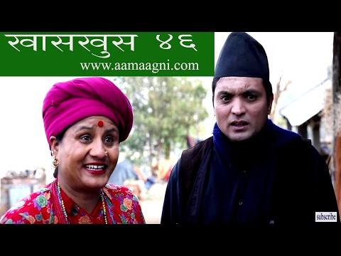 Nepali comedy khas khus 46 (16 february 2017 ) डोरी by www.aamaagni.com
