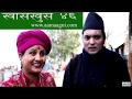 Nepali comedy khas khus 46 (16 february 2017 )by www.aamaagni.com