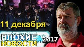 Вячеслав Мальцев | Плохие новости | Артподготовка | 11 декабря 2017