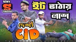 দেশী CID বাংলা PART 13 | ইট ভাঠায় খুন | Deshi cid funny video | Bangla funny video |Comedy video2020