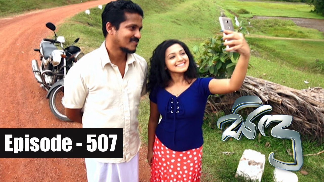 Sidu | Episode 507 17th July 2018