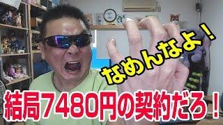 ウルトラギガモンスター+ 実は、7480円の契約と正しく記載させる指導をするべきだ!