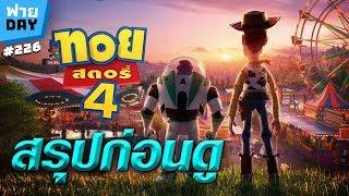 ฟายDay | สรุปก่อนดู Toy Story 4