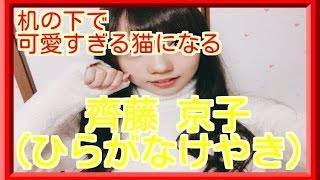 齊藤京子はラーメン大好き!机の下で可愛すぎる猫になる 詳しくは、http...