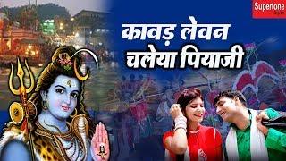 Ajay Hooda, Pooja Hooda, Masoom Sharma || New Shiv Bhajan || कावड़ लेवन चलेया पियाजी
