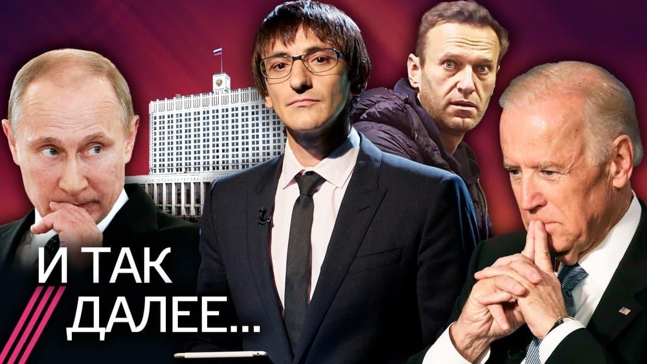 Навального готовы кормить принудительно. Байден позвонил Путину. Как власть будет спасать экономику