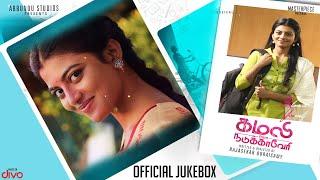 Kamali From Nadukkaveri - Official Jukebox | Anand