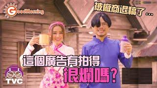 黃明志槓上廠商! GoodMorning紫薯藍莓18穀糧爆笑廣告 VGrains Funny Ads