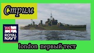 World of Warships  London первый тест премиумный с дымами