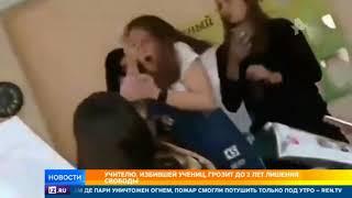 В Красноярске учитель избила двух учениц