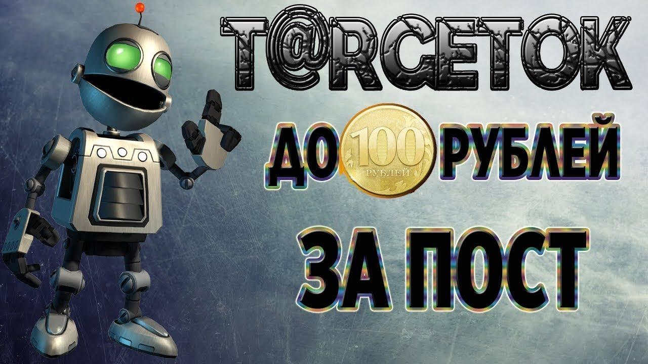 Заработок в проекте Таргеток + ВЫВОД ДЕНЕГ / Здесь платят до 100|сайт автоматического заработка для андроид