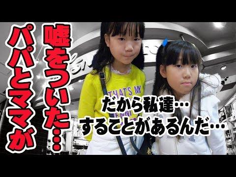パパとママの嘘つき…( ノД`)…嘘をついたパパママが受ける罰動画です!【しほりみチャンネル】