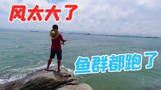 老旺海釣入了迷,爬山涉水就只為了釣魚,結果到最後連燉個湯都不夠! 【老旺與海】