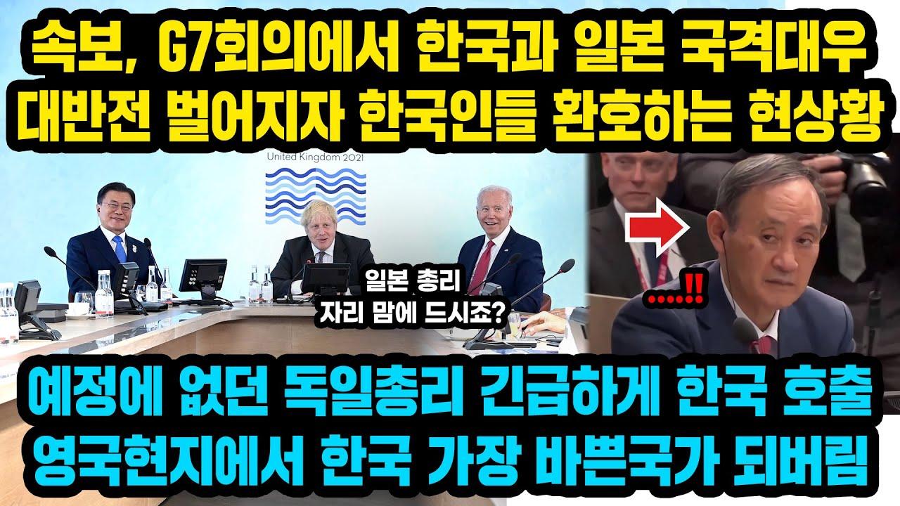 속보, G7회의에서 한국 대통령과 일본총리완전히 다른대우에 한일양국 동시 난리난 현상황, 예정에 없던 독일총리 긴급하게 한국 호출영국현지에서 한국 가장 바쁜국가 되버림