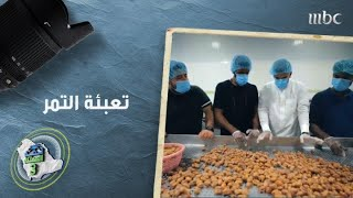 كيف تتم تعبئة التمر؟ تجربة سعود والفنان بدر الحمودي في الأحساء