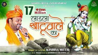 Download lagu Ladla Khatu Wale Ka - Kanhiya Mittal New Khatu Shyam Bhajan 2019 | लाडला खाटू वाले का