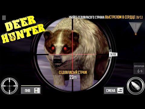 Охота на ЖИВОТНЫХ - ДИР ХАНТЕР часть 2 / Hunting ANIMALS DEER HUNTER игра видео для детей Kids Game