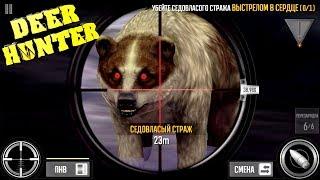 Охота на ЖИВОТНЫХ - ДИР ХАНТЕР часть 2 / Hunting ANIMALS DEER HUNTER игра видео  game