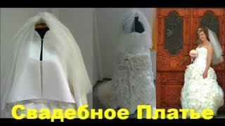 Обзор готового свадебного платья. Корсет на шнуровке.  Выкройка, крой, пошив.