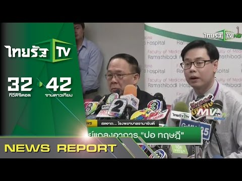 """ทีมแพทย์แถลงอาการ """"ปอ ทฤษฎี""""    11-11-58   ThairathTV"""