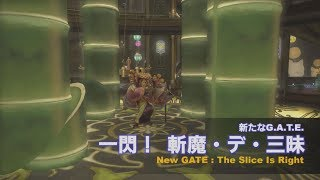 """Final Fantasy XIV Update 5.1 - New Gold Saucer GATE """"The Slice is Right"""""""