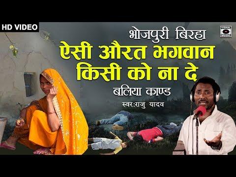 HD Bhojpuri Birha 2018 - ऐसी औरत भगवान किसी को ना दे - Raju Yadav.