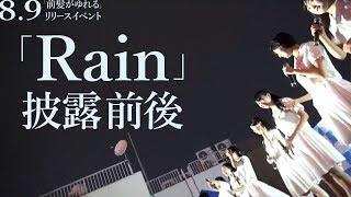 8月9日に新宿マルイメン屋上にて行われた「前髪がゆれる」リリースイベ...
