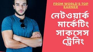 Network Marketing Success Training by Igor Albert (Bengali Translation)