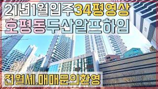 남양주 호평동 두산알프하임 아파트 / 34평형 랜선집들…