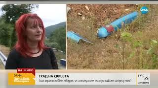 СЛЕД КАТАСТРОФАТА: Жителите на Своге се готвят за протест - Здравей, България (28.08.2018г.)