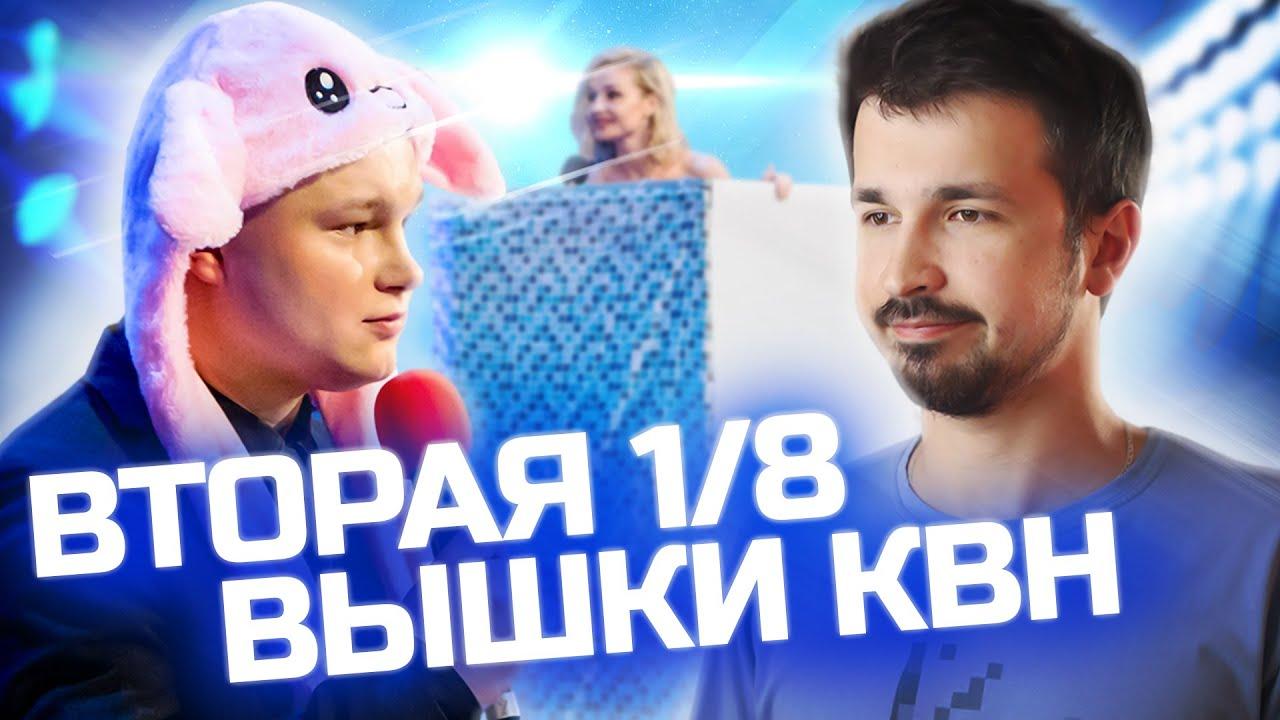 Вторая 1/8 финала высшей лиги КВН 2021 / КВН ОБЗОР