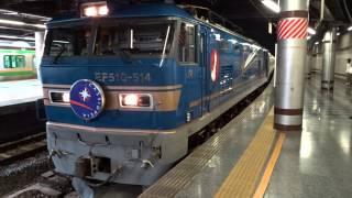上野駅13番線発車メロディー「あゝ上野駅」に乗せて、北斗星塗色のEF51...