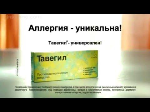 Противоаллергические средства и препараты, описания и