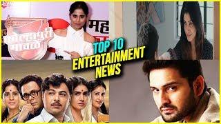 Top 10 Entertainment News | Weekly Wrap | Aani...Dr Kashinath Ghanekar | Subodh Bhave | Rasika Sunil