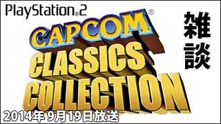 【PS2】カプコン クラシックス コレクション雑談 [Capcom Classics Collection]