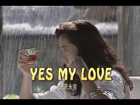 矢沢 永吉 yes my love