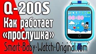 Видео настройка функций обратный звонок (прослушка) smart baby watch Q200S (Q100S)(Купить оригинальные детские умные часы можно в нашем интернет магазине: http://smart-baby-watch-original.com На видео Вы..., 2017-01-11T16:54:10.000Z)