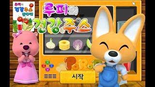 뽀로로놀이교실 루피의 건강주스(Pororo Game)릴리와뽀로로